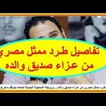 فنان مصري مشهور يعترف…طـ ـردت من عـ ــزاء صديق والدى…وزوجتى أحـ ـرجتنى على الهواء..!!