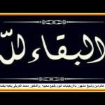 رحيل عالم دين وشيخ مشهور بالأربعينيات اليوم يفجع محبيه   والدكتور محمد العريفى ينعيه بكلمات مؤثرة