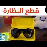 قطع داخل نظارة سناب تشات من شركة حلول Kingston