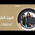 Episode 60 Al-Beet Al-Kebeer | الحلقة الستون والاخيرة 60 – مسلسل البيت الكبير