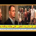 بالفيديو أول لقاء تليفزيونى بنجلى جمال خاشقجى ..مانريده العثور على جثته ودفنه بالبقيع وتعليق الوليد