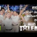بعد حلقة #ArabsGotTalent ، الفائزون في العرض المباشر الرابع يعبرون عن فرحهم في تعليق حصري
