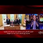 وزير الخارجية سامح شكري يوضح تفاصيل اجتماع واشنطن حول سد النهضة