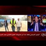 الرئيس السيسي يتفقد عدداً من مشروعات الطرق والكباري بمصر الجديدة