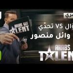 """#ArabsGotTalent – المشتركون يلعبون """"سؤال أو تحدي"""" مع وائل منصور في كواليس العرض المباشر الثالث"""