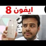 مراجعة ايفون iPhone 8 وهل يستحق الترقية  من iPhone 7 ولا لا؟