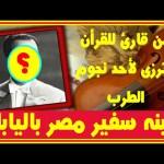 فنان مصرى شهير تحول من قارئ للقرآن وترزي لنجم نجوم الطرب وإ بـ نه سفير مصر فى اليابان | أخبار النجوم