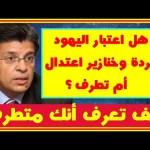 مقال ر هيب للدكتور خالد منتصـ ر أمس..كيف تعرف أنك مـ تطـ ـر ف  | أخبار النجوم