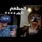 رعب في الواقع الافتراضي 😰  Five Nights at Freddy's