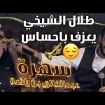 سهرة عبدالخالق بن رافعه201-(طلال الشيخي)-#الكوميدي_كلوب