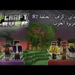 [Fir4sGamer] MyCraft E82 : ماي كرافت سيرفر – جزيرة الحرب