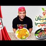 مين الافضل العُصبان التونسي ولا الليبي؟ كسكسي تونسي بالعُصبان | خلينا نجرب