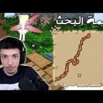 خريطة الكنز 💰| Minecraft DDSS #15