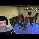 مزرعة الويذر | Minecraft DDSS #26