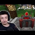 السحر الاسود 🧙  Minecraft DDSS #7