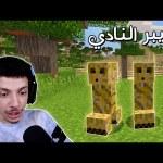 سلسلة جديدة و بداية صعبة 😰| Minecraft DDSS #1