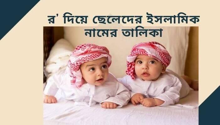 র দিয়ে ছেলেদের ইসলামিক নামের তালিকা