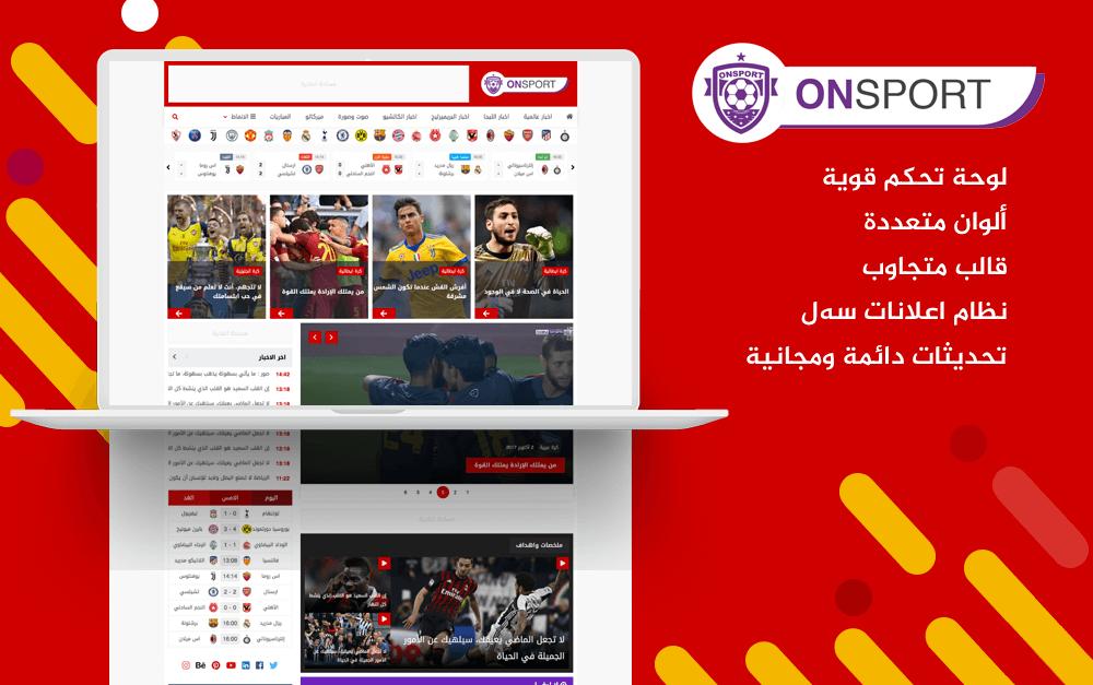 OnSport - مدونة عصام