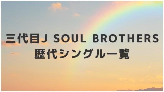 三代目J SOUL BROTHERS 歴代シングル一覧