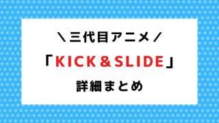 kick&slide