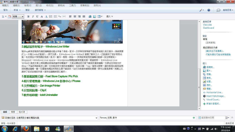 我也在用Windows Live Writer打這文