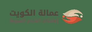 عمالة الكويت
