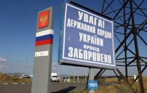Про необхідність візового режиму з Росією