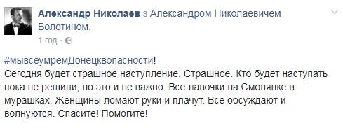наступ на Донецьк. Пост у Фейсбуці