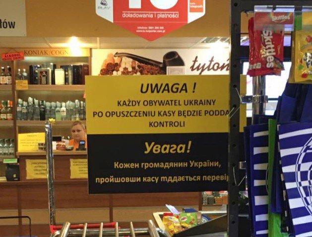 Табличка у польському супермаркеті