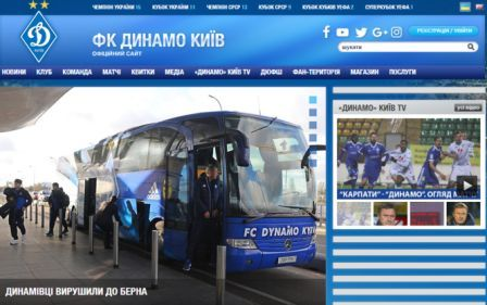 Сайт Динамо