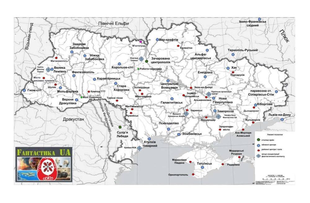 Створено фантастичну карту України