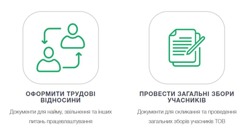 Безплатний сервіс допомагає підприємцям створювати потрібні документи
