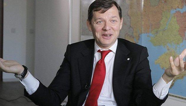 Олег Ляшко. декларація