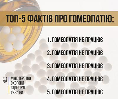 5 фактів про гомеопатію