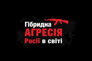 Фото обкладинки брошури про гібридну агресію Росії