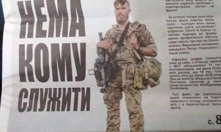 боєць батальйону «Азов» Олексій Лисенко