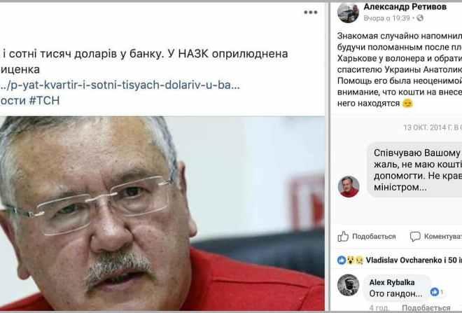 Анатолій Гриценко: Не крав, коли був міністром