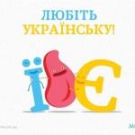 Цікаві факти про українську мову