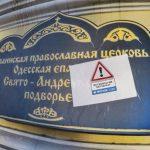 РПЦ в Україні відмовляється змінювати назву
