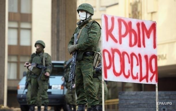 плата РФ за анексію Криму