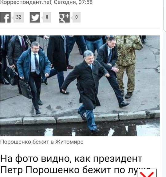 Порошенко утікає від людей. Фейк антиукраїнських ЗМІ