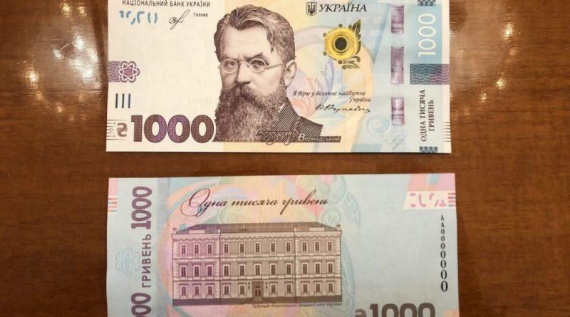 Тисяча гривень
