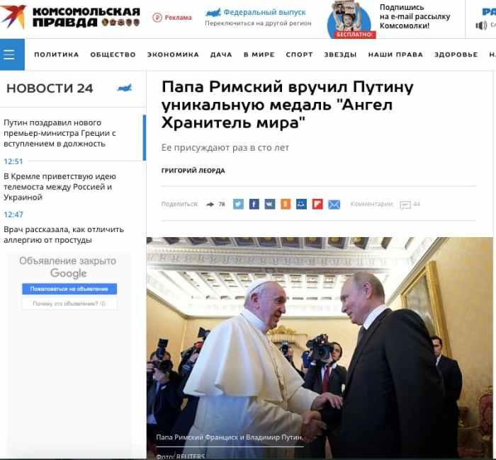 Фейк про путіна і медаль від Папи