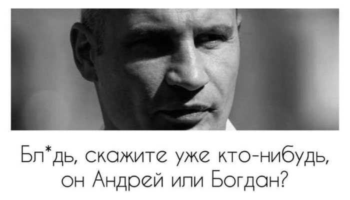 Богдан про Віталія Кличка