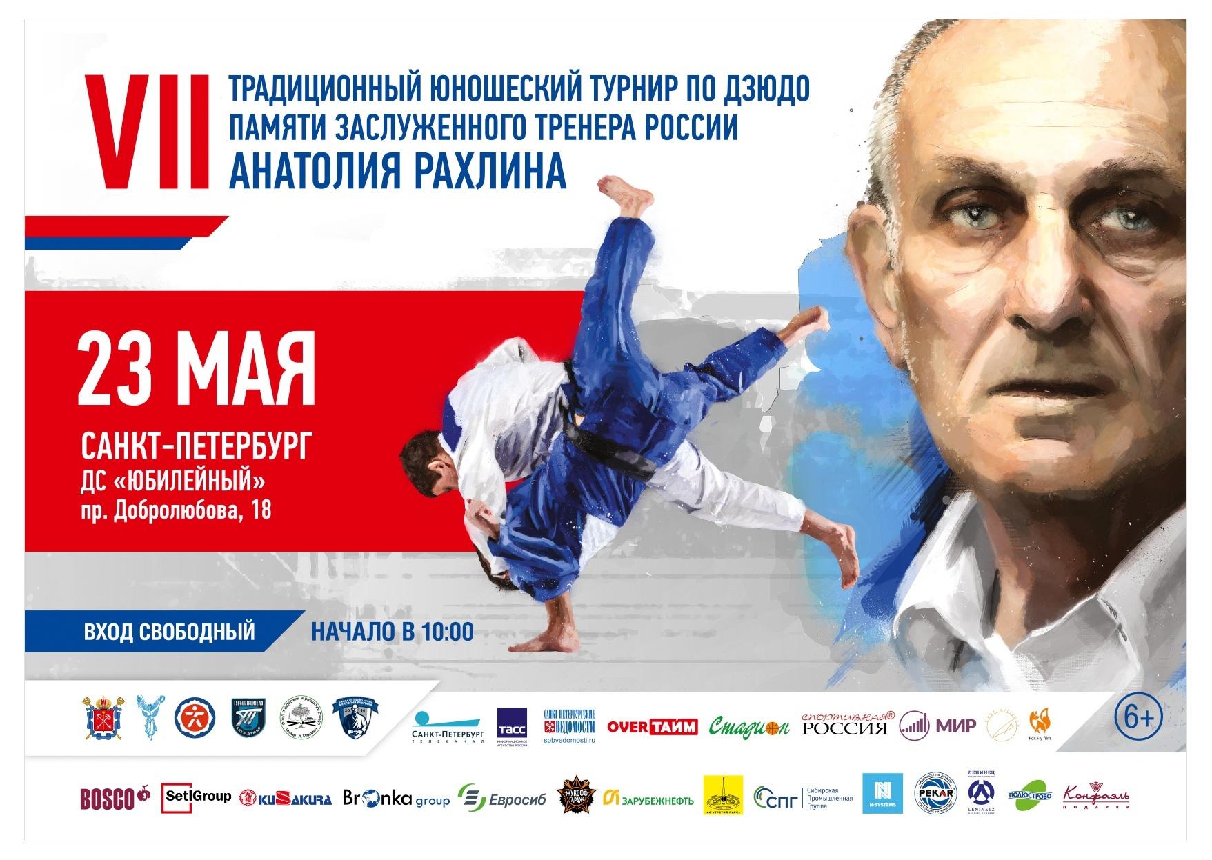 АО «Третий парк» — оказал поддержку юношеского турнира по дзюдо памяти Заслуженного тренера России Анатолия Рахлина