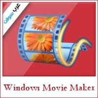 تحميل برنامج موفي ميكر بالعربي كامل مجانا ويندوز 7/8/10 - Vista/XP