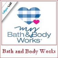تحميل تطبيق باث اند بودي وركس السعودية Bath and Body Works