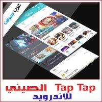 تحميل برنامج متجر Tap Tap الصيني للاندرويد APK مجانا