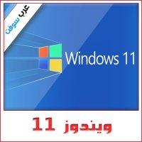 تحميل ويندوز 11 ISO (32/64 بت) مجانا 2021 ايزو الاصلية برابط مباشر ميديا فاير