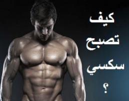 ازالة الكرش و ابراز العضلات